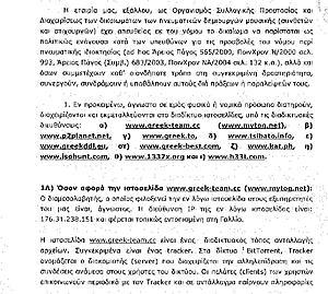 Πατήστε στην εικόνα για να τη δείτε σε μεγέθυνση.  Όνομα:  asfalistika-2.jpg Εμφανίσεις:  28 Μέγεθος:  209,9 KB ID: 123227