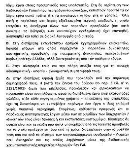 Πατήστε στην εικόνα για να τη δείτε σε μεγέθυνση.  Όνομα:  asfalistika-5.jpg Εμφανίσεις:  25 Μέγεθος:  199,0 KB ID: 123230