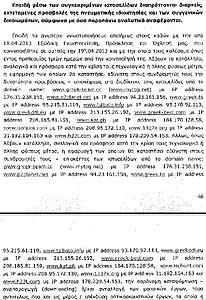 Πατήστε στην εικόνα για να τη δείτε σε μεγέθυνση.  Όνομα:  asfalistika-10.jpg Εμφανίσεις:  14 Μέγεθος:  260,0 KB ID: 123235
