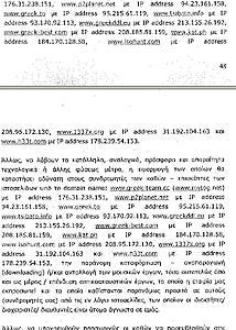 Πατήστε στην εικόνα για να τη δείτε σε μεγέθυνση.  Όνομα:  asfalistika-13.jpg Εμφανίσεις:  13 Μέγεθος:  196,0 KB ID: 123238