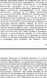 Πατήστε στην εικόνα για να τη δείτε σε μεγέθυνση.  Όνομα:  asfalistika-14.jpg Εμφανίσεις:  11 Μέγεθος:  250,4 KB ID: 123239