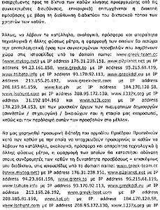 Πατήστε στην εικόνα για να τη δείτε σε μεγέθυνση.  Όνομα:  asfalistika-15.jpg Εμφανίσεις:  9 Μέγεθος:  226,2 KB ID: 123240