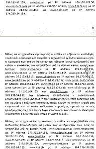 Πατήστε στην εικόνα για να τη δείτε σε μεγέθυνση.  Όνομα:  asfalistika-17.jpg Εμφανίσεις:  11 Μέγεθος:  220,3 KB ID: 123242