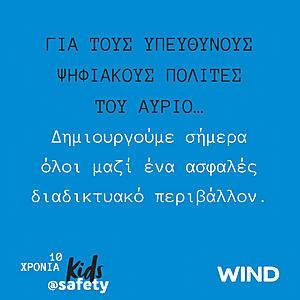 Πατήστε στην εικόνα για να τη δείτε σε μεγέθυνση.  Όνομα:  WIND_SID_kids@safety.jpg Εμφανίσεις:  52 Μέγεθος:  363,0 KB ID: 224280