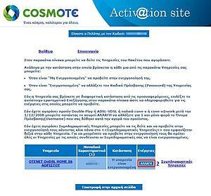 Πατήστε στην εικόνα για να τη δείτε σε μεγέθυνση.  Όνομα:  cosmote-activate-2.jpg Εμφανίσεις:  28 Μέγεθος:  86,6 KB ID: 198579