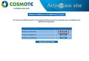 Πατήστε στην εικόνα για να τη δείτε σε μεγέθυνση.  Όνομα:  cosmote-activate-3.jpg Εμφανίσεις:  35 Μέγεθος:  33,4 KB ID: 198580