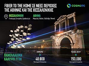 Πατήστε στην εικόνα για να τη δείτε σε μεγέθυνση.  Όνομα:  COSMOTE_FTTH_Athens_Thessaloniki_GR.jpg Εμφανίσεις:  595 Μέγεθος:  577,0 KB ID: 205683