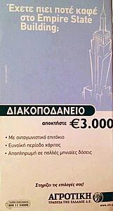 Πατήστε στην εικόνα για να τη δείτε σε μεγέθυνση.  Όνομα:  diakopodaneio.jpg Εμφανίσεις:  14 Μέγεθος:  224,5 KB ID: 228138