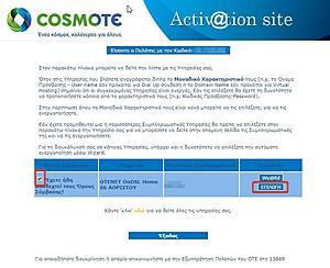 Πατήστε στην εικόνα για να τη δείτε σε μεγέθυνση.  Όνομα:  cosmote-activate-1.jpg Εμφανίσεις:  21 Μέγεθος:  69,1 KB ID: 198577
