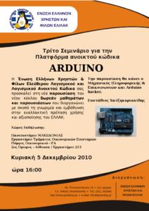 Πατήστε στην εικόνα για να τη δείτε σε μεγέθυνση.  Όνομα:  arduino3.png Εμφανίσεις:  6 Μέγεθος:  258,1 KB ID: 80562