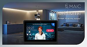 Πατήστε στην εικόνα για να τη δείτε σε μεγέθυνση.  Όνομα:  maic smart home.jpg Εμφανίσεις:  27 Μέγεθος:  152,9 KB ID: 200578