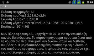 Πατήστε στην εικόνα για να τη δείτε σε μεγέθυνση.  Όνομα:  device-2012-06-27-220321.png Εμφανίσεις:  34 Μέγεθος:  63,0 KB ID: 104226