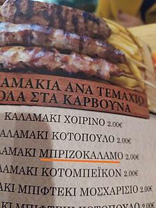 Πατήστε στην εικόνα για να τη δείτε σε μεγέθυνση.  Όνομα:  mprizokalamo.jpg Εμφανίσεις:  67 Μέγεθος:  51,6 KB ID: 211618