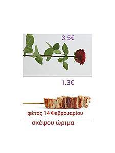 Πατήστε στην εικόνα για να τη δείτε σε μεγέθυνση.  Όνομα:  skepsou-wrima.jpg Εμφανίσεις:  67 Μέγεθος:  25,4 KB ID: 211694