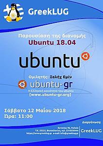 Πατήστε στην εικόνα για να τη δείτε σε μεγέθυνση.  Όνομα:  greeklug_ubuntu1804_20180512-small.jpg Εμφανίσεις:  2 Μέγεθος:  31,6 KB ID: 193596