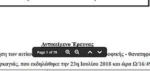Πατήστε στην εικόνα για να τη δείτε σε μεγέθυνση.  Όνομα:  Screenshot_1.jpg Εμφανίσεις:  18 Μέγεθος:  29,0 KB ID: 205891