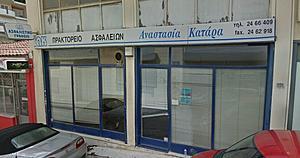 Πατήστε στην εικόνα για να τη δείτε σε μεγέθυνση.  Όνομα:  katara-asfaleies.jpg Εμφανίσεις:  74 Μέγεθος:  60,3 KB ID: 211633