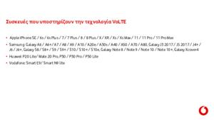 Πατήστε στην εικόνα για να τη δείτε σε μεγέθυνση.  Όνομα:  Syskeues_pou_yposthrizoun_thn_texnologia_VoLTE.pdf Εμφανίσεις:  55 Μέγεθος:  257,4 KB ID: 210661