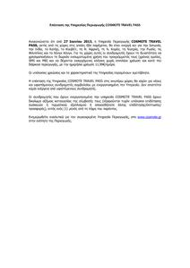 COSMOTE_TRAVEL_PASS_1_5_15.pdf
